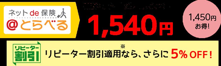 書面お申込価格→2,990円 のところ… 1,450円お得!