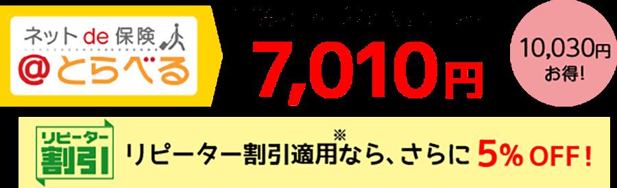 書面お申込価格→17,040円 のところ… 7,010円 10,030円お得!