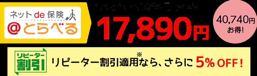 書面お申込価格→58,630円 のところ… 17,890 40,740円お得!