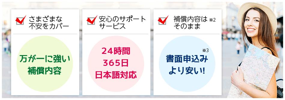万が一に強い補償内容 24時間365日日本語対応 書面申込みより安い!