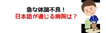 急な体調不良!日本語が通じる病院は?