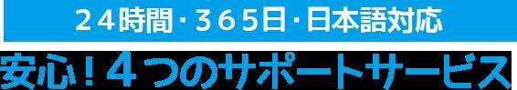24時間・365日・日本語対応 安心!4つのサポートサービス